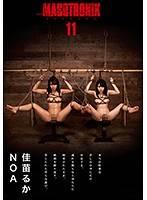 MASOTRONIX 11 佳苗瑠華 noa