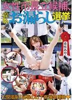 噴尿女市長選舉 希咲彩
