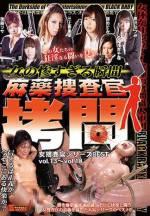 女人悽慘瞬間 麻薬捜查官拷問 系列精選 vol.13~vol.18
