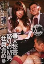 漂亮女秘書 憤怒的玩弄被虐男社員  3 藤崎黒江