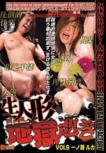 洋娃娃高潮地獄 Vol.9 一之瀬露卡