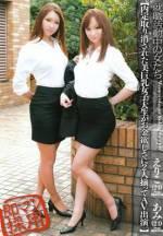 找工作的女人們 兩名巨乳女大學生為了錢而下海拍A片。