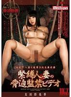 緊縛人妻威脅錄影帶 友田彩也香