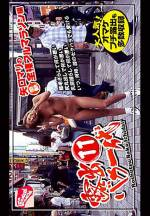 露出バカ一代 11 矢口マリの全裸フルマラソン編