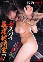 女間諜暴虐拷問室 7 淺乃晴海