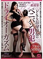 超S高挑癡女穿假屌內褲肏翻M男啦 一松愛梨