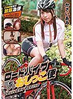 公路自行車小便外送 河西亞美