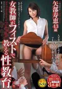 女教師用鐵拳指導的性教育 矢部壽惠