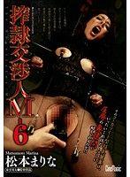 搾隷談判者 M-6 松本麻里奈