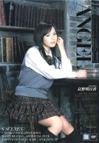 ANGEL HIGH SCHOOL 京野明日香