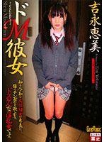被虐女友 吉永惠美