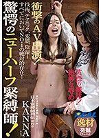 驚人的偽娘緊縛專家! 日本緊縛師列傳 第四章 KANNA
