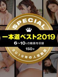 一本道精選2019 ~ 6~10位 ~