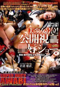 SUPER JUICY AWABI Classic Premium 不被容許的女體殘酷事件的記憶 vol.1 美少女鬼哭神號!公開視姦淫辱秀