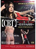 【CBT】~陰莖睪丸拷問~將最讚的痛苦獻給你