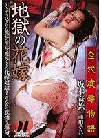 凌辱全穴 地獄新娘 坂本麻彌 浦田未來