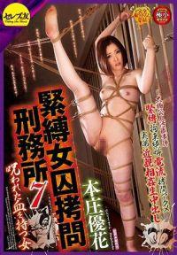 緊縛女犯拷問監獄 7 詛咒之女~貪污尖叫電流拷問 和老弟幹到高潮中出 本庄優花