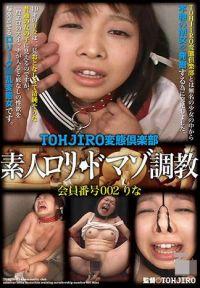 TOHJIRO變態俱樂部 素人羅莉・超被虐調教 會員編號 002 理奈