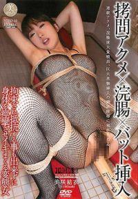 拷問高潮×浣腸×球棒插入