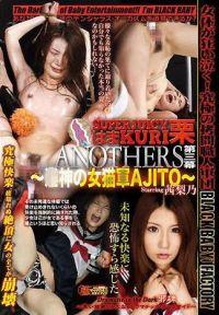 SUPER JUICY はまKURI栗 ANOTHERS 第三幕 ~淫神の女猫軍AJITO~ 茜梨乃