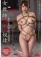 女教師緊縛奴隸~屈辱與快樂的麻繩實習~ 本田岬