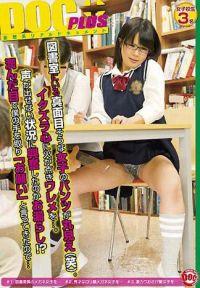 在圖書館認真用功的女孩子內褲都讓人看透透(笑)。在惡作劇下點起了性欲,私處呢…。在不能出聲的狀況下興奮到漏尿!?濕潤的眼光抓住我的手說著「拜託你」…