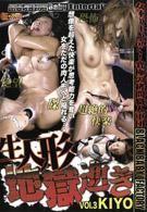 洋娃娃高潮地獄 Vol.3 KIYO