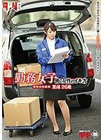 勤務女子 職業婦女的高潮方法 印刷公司勤務 里緒 26歳 沖田里緒