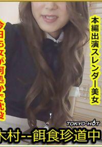 獵物女孩 川野杏樹