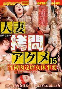 人妻高潮拷問 15 高崎成美