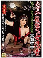 女忍者 復仇的女忍者 背叛與美人計的抜忍繪卷 高瀨智香