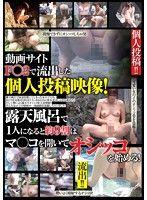 露天溫泉一個人扒開肉穴開始尿!
