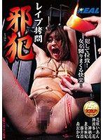 強姦拷問 邪犯