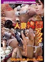 【無碼流出版】 人妻拷問高潮 16 桐谷美穗