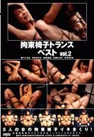 拘束椅子トランス ベスト vol.2