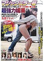 魔鏡號 用藥讓跑下車素人妹敏感到接吻就失禁高潮!