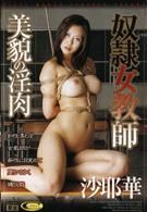 奴隷女教師 美貌の淫肉 沙耶華