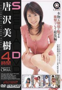 唐沢美樹SPECIAL DVD 4時間