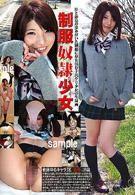 制服奴隸少女 亜矢(18歲)