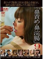 虐鼻浣腸 9