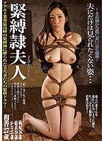 不願被丈夫看見的淫姿 緊縛奴隸人妻