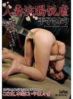 人妻浣腸悅虐 平子早織