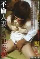不倫人妻の縛犯妄想 28歳奈緒