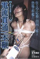 志摩紫光調教シリーズ 電流貫通一本鞭