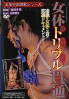 志摩紫光調教シリーズ 女体トリプル貫通