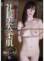 社長夫人的柔肌 澤村麗子