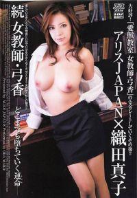 續 女教師・弓香的命運會墮落到怎樣的地步 織田真子