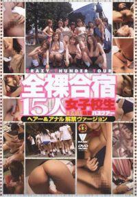 全裸合宿15人 女子校生まる出し乱交バスツアー ヘアー&アナル解禁ヴァージョン