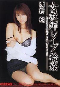 輪姦女教師 西野翔