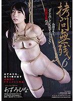 殘虐拷問 6 永井美雛